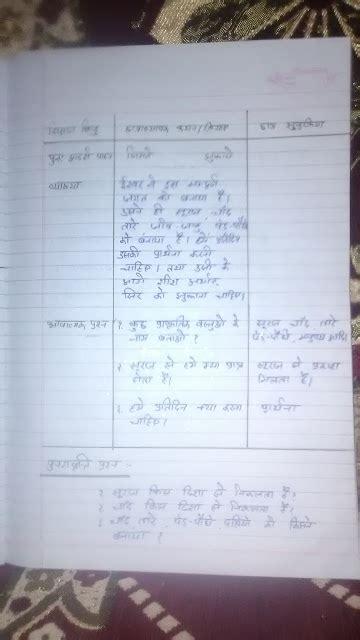 upbtc adda hindi lesson plan class 2