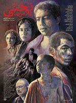 behnoosh tabatabaei bhnosh tbatba movies  biography