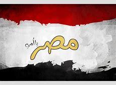 صور علم مصر , خلفيات ورمزيات مصر , صور متحركة لعلم مصر