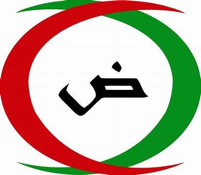 Arab Guard Emblem Svg National Nationalist Al