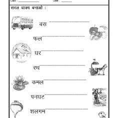 pin  nisha kuar  question paper hindi worksheets