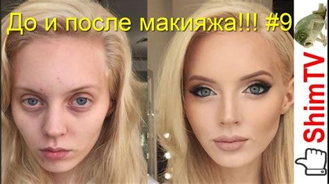 25 женщин до и после макияжа доказывающие что косметика может творить чудеса