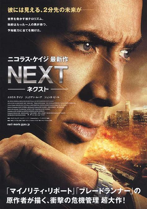 Next Movie Poster (#3 of 3) - IMP Awards
