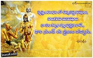 Telugu Bhagavad Gita Spiritual Sayings in Telugu-Telugu ...