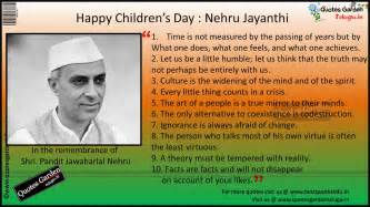 happy childrens day greetings quotations messages essay quotes garden telugu telugu