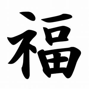 Viel Glück Japanisch : chinesische schrift photoshop dein photoshop forum ~ Orissabook.com Haus und Dekorationen