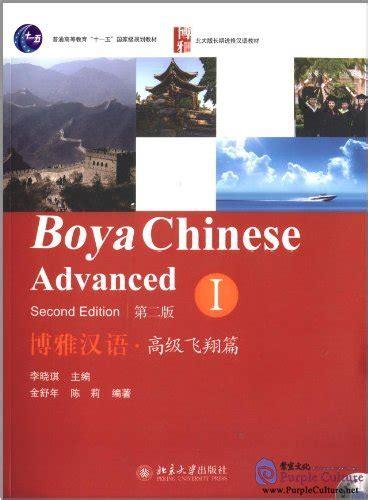 boya chinese  edition advanced  isbn