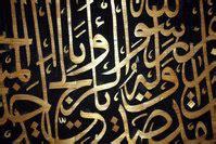 calligraphy  photo  freeimagescom