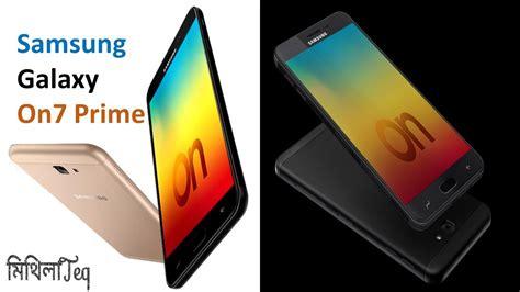 Samsung Galaxy On7 Prime Specifications  मैथिली टेक्निकल