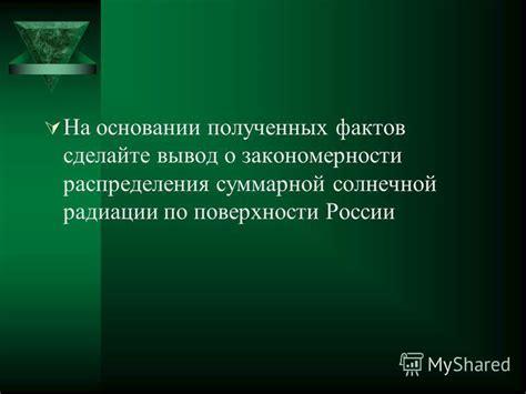 Солнечная радиация справочники и расчёты . Архив С.О.К. 2017 . №1