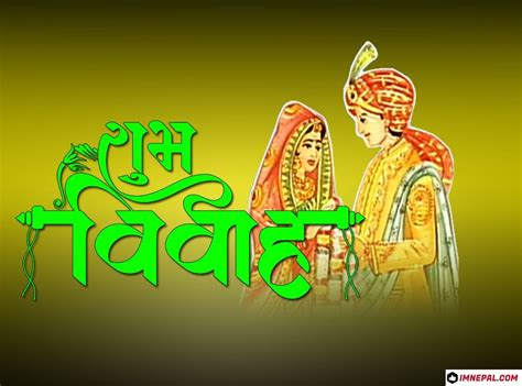 shubh vivah cards  happy wedding marriage images