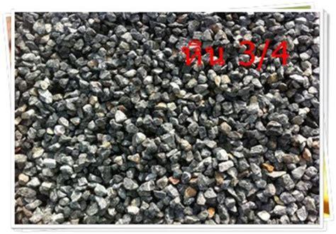ขาย ท่าทรายอภิชาติ 4.0 จำหน่ายหิน1-2 หินคลุก หินฝุ่น หิน ...
