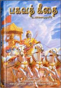 Srimad Bhagavad Gita As It Is in Tamil
