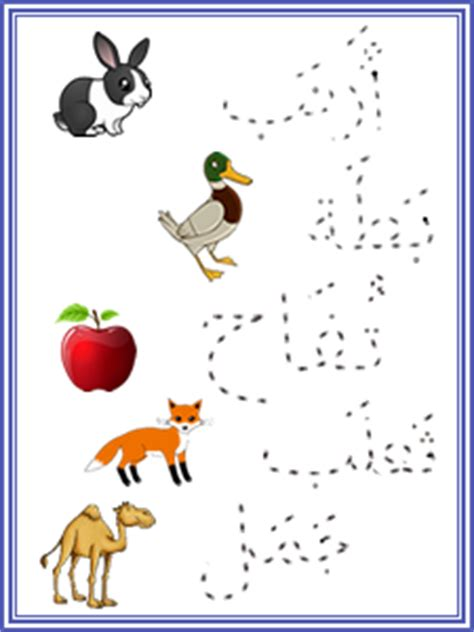 arabic handwriting worksheets  kindergarten