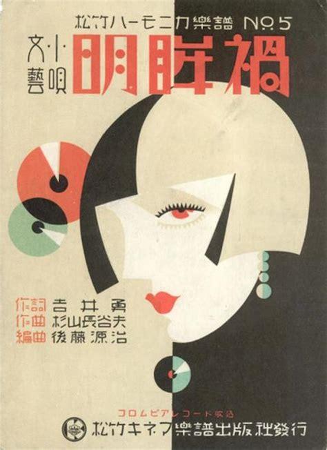 advertisements  japans golden age  art deco open