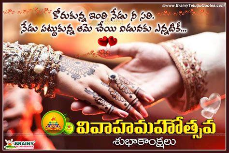 happy marriage day   telugu  images brainyteluguquotescomtelugu quotesenglish