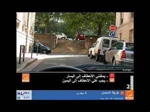Tests Code De La Route : code de la route tunisie permis tunisie test 2014 ~ Medecine-chirurgie-esthetiques.com Avis de Voitures