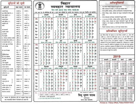 Official Website Of District Court Of India Time Of Train Ludhiana To Beas Shamli Delhi Table Gonda Railway Station Sealdah Bethuadahari Question Schedule 2017 Reservation Counter Rohtak Prime Programming