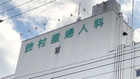 鈴村 産婦 人 科 閉院