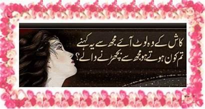 Urdu Poetry Sad Shayari Nice Ghazals