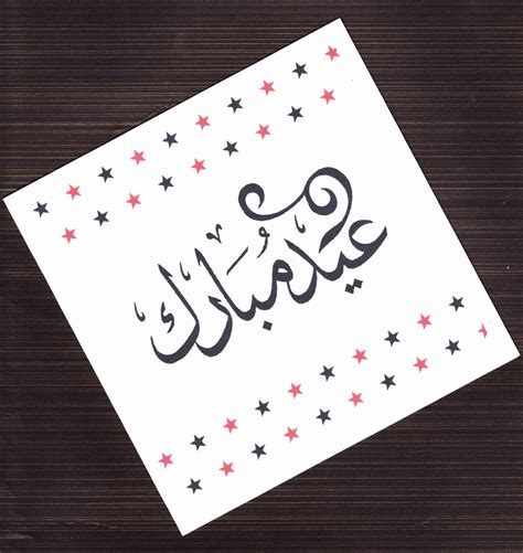 sabah designs eid cards