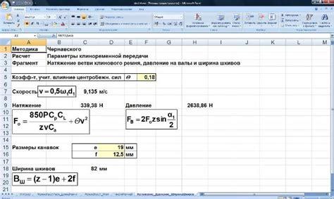 В статье Г. В. Махоткина подробно описан процесс расчета воздушного винта