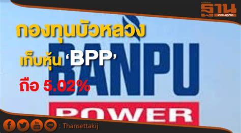 กองทุนบัวหลวงเก็บหุ้น BPPขยับถือ 5.02%
