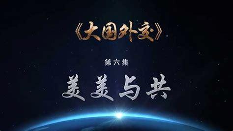 Küche 16 Qm by 大国外交 第六集 美美与共 Cctv