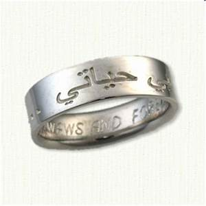 custom arabic wedding rings and wedding bands by designet With wedding ring in arabic