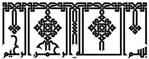 39+ Kaligrafi Khat
