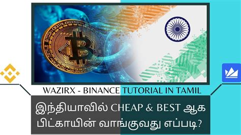 Need a reliable bitcoin wallet? How to Buy Bitcoin Cheap and Best in India - WazirX Exchange Tutorial in Tamil - CryptoTamil ...