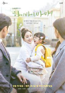 Hi Bye Mama Dramaqu The World Of Married Page