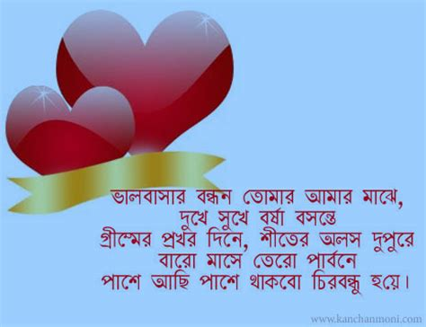 good night friends quotes  bengali