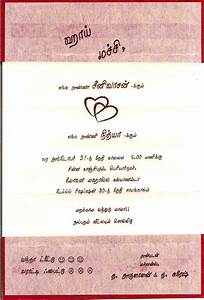 wedding invitation wordings for friends in tamil life With wedding invitation quotes for brother marriage