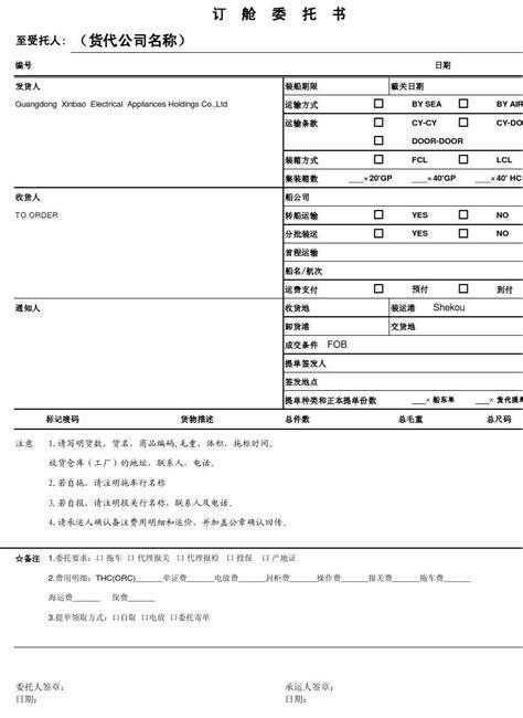 Shipping Order-订舱单标准格式中英文 Rev.2013_word文档在线阅读与下载_无忧文档
