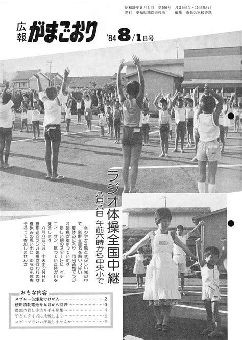 昭和 59 年 生まれ