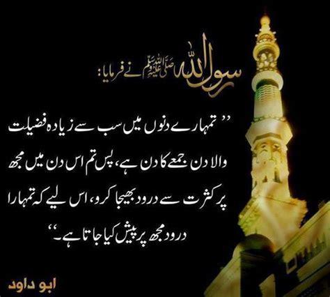 Quotes About Juma Mubarak In Urdu