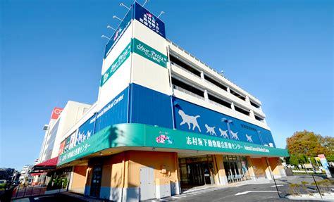 志村 坂下 動物 総合 医療 センター