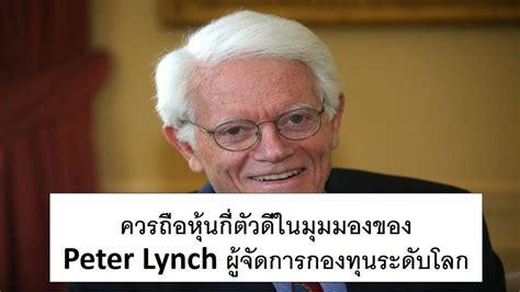 ควรถือหุ้นกี่ตัวดีในมุมมองของ Peter Lynch ผู้จัดการกองทุน ...