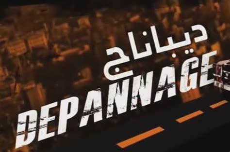 chambra 13 complet marocain dépannage الفيلم المغربي ديباناج