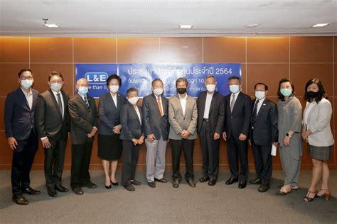L&E จัดประชุมสามัญผู้ถือหุ้นประจำปี 2564 ไฟเขียวอนุมัติ ...