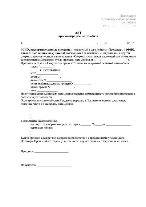 Акт приема передачи незавершенного строительством объекта при расторжении контракта образец