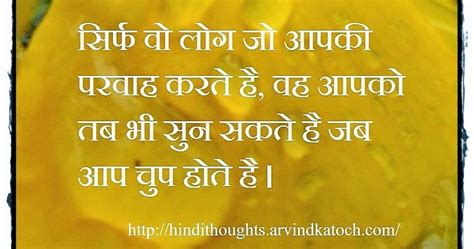 care   hindi thoughts