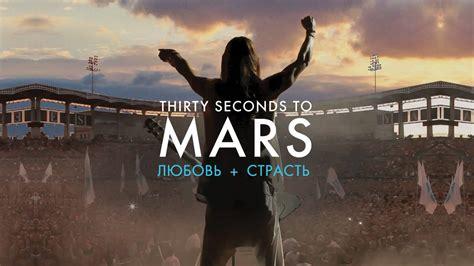 Концерт группы 30 Seconds To Mars в Киеве (06052015