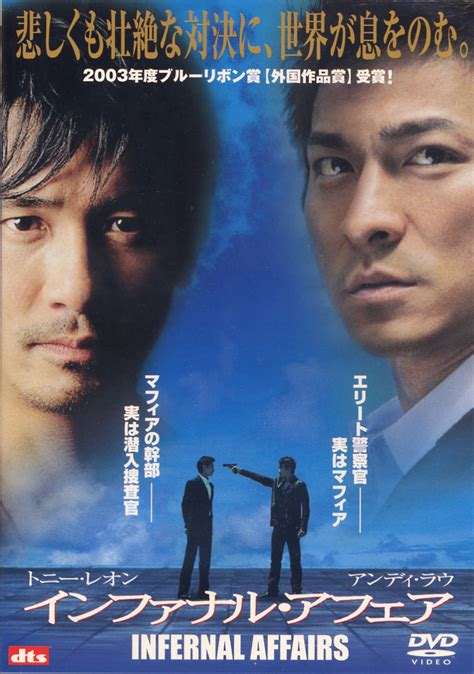 Asian Movie Addict Another Version Infernal Affairs
