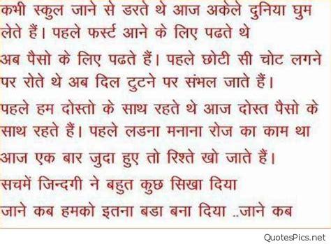 Love Quotes English To Hindi