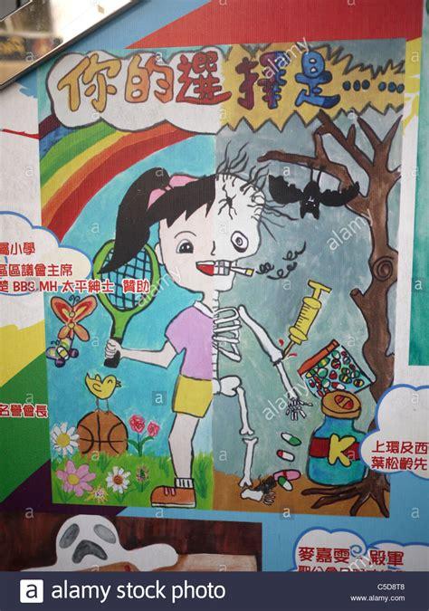 hong kong anti drug posters   school  hong kong