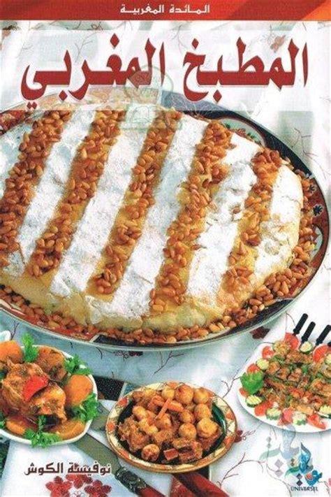 cuisine marocaine facile la cuisine marocaine facile en arabe à découvrir