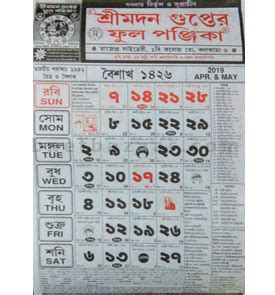 month bangla calendar calendar