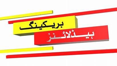 Breaking Text Urdu 3d Mtc Tutorials Template